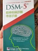 (二手書)DSM-5精神疾病診斷準則手冊