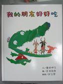 【書寶二手書T4/少年童書_ZHV】我的朋友好好吃_沙子芳, 栗田伸子