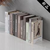假書假書仿真書現代簡約道具裝飾品擺件家居創意北歐風格裝飾書殼擺設 好再來小屋 igo