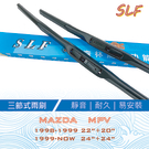 MAZDA MPV 適用雨刷 三節式雨刷 靜音 耐久 易安裝 通用型 台灣現貨