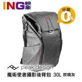 【預購】Peak Design 魔術使者攝影後背包 30L 炭燒灰色 相機背包 側開 Everyday Backpack