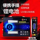 大容量鋰電池鋰電池12v大容戶外大功率160ah佼龍逆變器疝氣燈電瓶大容量一體機 NMS陽光好物