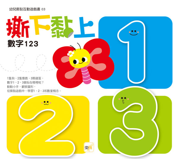 幼兒撕黏互動遊戲書-03撕下黏上,數字123    東雨文化 (購潮8)