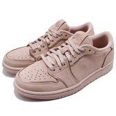 Nike Wmns Air Jordan 1 Retro Low NS 藕色 喬丹1代 女鞋 低筒 【PUMP306】 AO1935-204