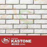 【漆寶】鈴鹿塗料 平磚文化石 DS90仿古風化磚系列(整箱裝)