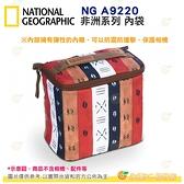 國家地理 National Geographic NG A9220 非洲系列 內袋 相機袋 類單 單眼 適用 公司貨