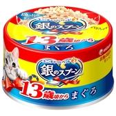 銀湯匙  貓罐頭  鮪魚口味  13歲罐頭適用