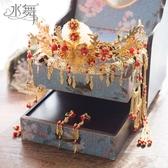 水舞新娘中式簡約大氣古裝秀禾服鳳冠霞帔古典龍鳳褂頭飾 A2761