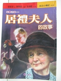 【書寶二手書T8/兒童文學_B13】科學之母-居禮夫人的故事_管家琪