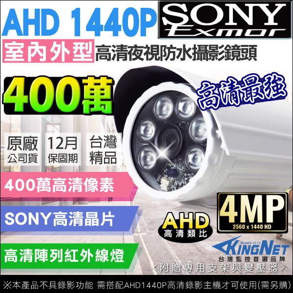 【台灣安防】監視器 SONY晶片 AHD 1440P 6陣列IR攝影機 400萬 UTC DVR 高清類比 監視設備