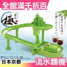 日本 禪風 竹子流水麵機 滑水道 蕎麥涼麵 沾麵 豪華版 綠竹【小福部屋】