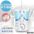 【KINYO】健康SAP沖牙機/洗牙機(IR-2001)經濟家用型