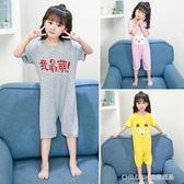 連身衣 兒童連身睡衣夏季薄款防著涼男女童家居服嬰兒寶寶連身衣 童趣潮品