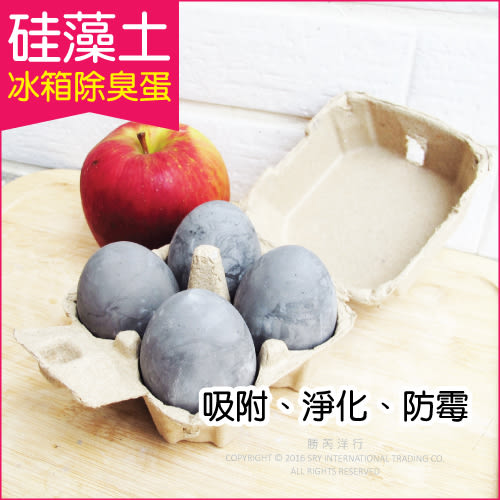【良物造】硅藻土冰箱除臭蛋 4顆/盒(冰箱衣櫃鞋櫃汽車公共場所櫥櫃辦公室抽屜)