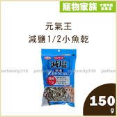 寵物家族-元氣王 減鹽1/2小魚乾 150g