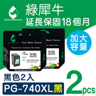 綠犀牛 for CANON 2黑組合包 PG-740XL/ PG740XL 高容量環保墨水匣/ 適用MG2170/ MG3170/ MG4170/ MG3570