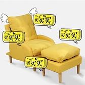 懶人沙發單人陽臺臥室小沙發椅榻榻米小型折疊躺椅靠背休閒椅 PA12934『棉花糖伊人』