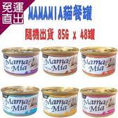 SEEDS聖萊西 MAMAMIA貓餐罐-口味隨機出貨85G x 48入【免運直出】