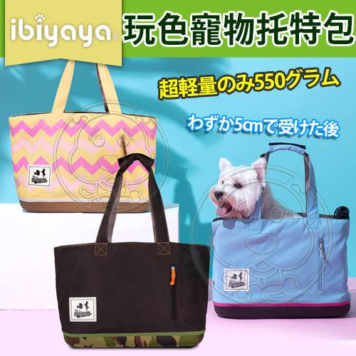 【培菓平價寵物網】IBIYAYA 依比呀呀《玩色》FC1671寵物托特包