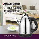 山崎2.0L全鋼型長壺嘴快煮壺 可泡茶/...