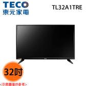 【TECO東元】32吋 FHD IPS低藍光液晶電視 TL32A1TRE 送貨到府