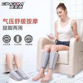 喜來康腿部按摩器小腿揉捏家用老人氣壓全自動足療機空氣波按摩儀YXS 夢娜麗莎