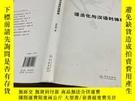二手書博民逛書店罕見語法化與漢語時體研究Y157189 陳前瑞 學林出版社 出版2017