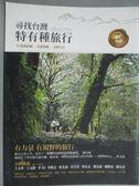 【書寶二手書T1/旅遊_ZCQ】尋找台灣特有種旅行_邱一新