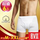 快速出貨!BVD 100%純棉優質平口四...