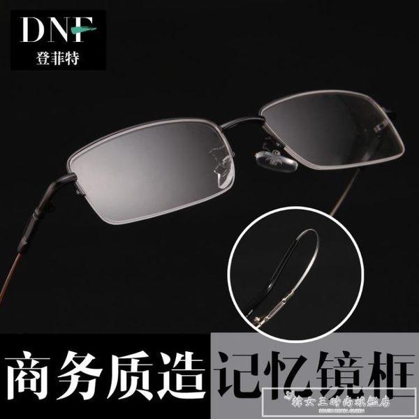 超輕鈦合金記憶半框眼鏡架 男商務變色防藍光成品眼鏡 男『韓女王』