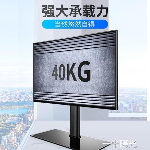 萬能通用免打孔電視掛架液晶顯示器支架底座小米海信康佳tcl55寸  聖誕節免運