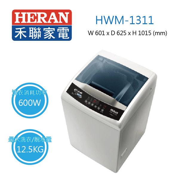 【HERAN禾聯】12.5公斤 白金級不鏽鋼內槽 全自動洗衣機 HWM-1311 (送基本安裝)
