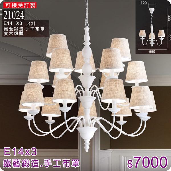 吊燈-E14X3-直徑55高53【雅典娜燈飾】21024