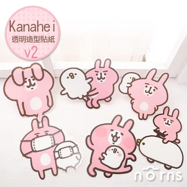 【Kanahei透明造型貼紙v2】Norns 正版 P助&兔兔 卡娜赫拉的小動物 防水貼紙 大款 行李箱