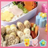 DIY可愛小熊 花朵兔子 三明治模具 麵包餅乾 壓花器 飯團便當 模型3個