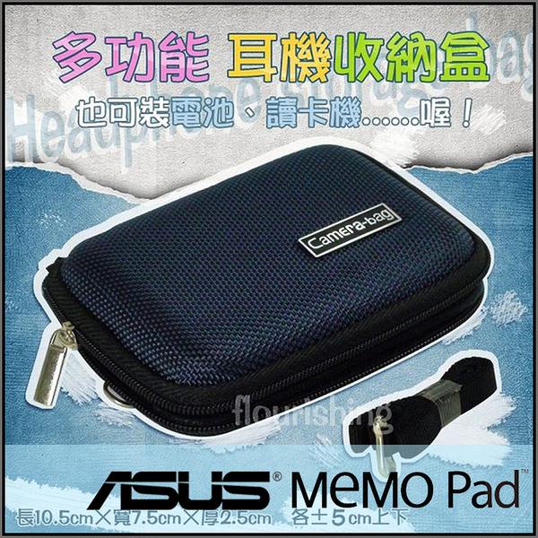 ★多功能耳機收納盒/硬殼/保護盒/攜帶收納盒/傳輸線收納/ASUS MeMO Pad 7 ME176C/ME572C/HD7 ME173