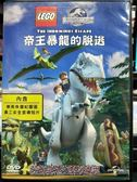 挖寶二手片-P03-365-正版DVD-動畫【樂高:帝王暴龍的脫逃】-國語發音 LEGO