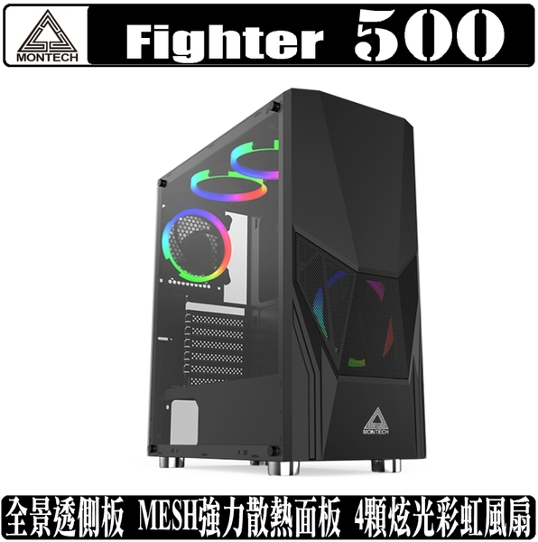 [地瓜球@] 君主 Montech Fighter 500 電腦 機殼 機箱 水冷