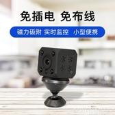 監控器小型無線電池攝像頭室外高清夜視可連手機遠程家用網絡mini監控器 LX 智慧e家