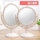 臺式化妝鏡子歐式復古鏡子雙面梳妝鏡便攜公主鏡折疊鏡一面放大 降價兩天