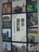 【書寶二手書T9/旅遊_IEJ】牽手,遊於藝-探訪歐洲藝術寶庫_阡陌_作者簽贈