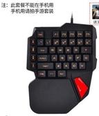 機械手感單手小鍵盤游戲手機吃雞神器走位神器