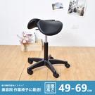 美容椅 釋壓椅 氣壓椅 馬鞍座工作椅(高款)-高49-69cm 凱堡家居【A08884】