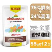 【SofyDOG】義士大廚上湯鮮燉包-香嫩雞腿55g(12件組) 貓餐包 罐頭 寵物鮮食