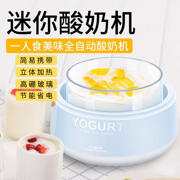 酸奶機 家用全自動迷妳自制恒溫發酵玻璃內膽小型米酒納豆機  igo 220V  綠光森林