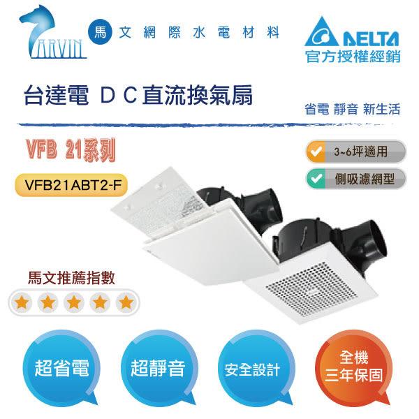 台達電直流換氣扇 VFB21ABT2-F 側吸濾網型 超省電靜音 大風速