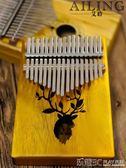 拇指琴 靈活手指拇指琴 卡林巴琴10音17音非洲手指琴 kalimba卡林巴 手撥鋼琴兒童 JD 玩趣3C