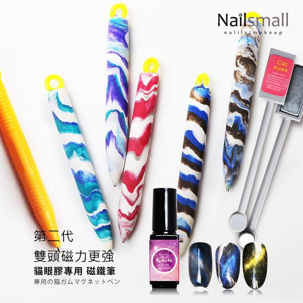 貓眼膠磁鐵 磁鐵筆 貓眼磁石凝膠指甲油專用 《NailsMall美甲美睫批發》