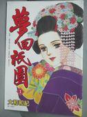 【書寶二手書T1/漫畫書_IDB】夢回祇園(01)_大和和紀 , 梵赫辛