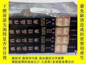 二手書博民逛書店茅盾作品經典(1、2、3、5罕見缺第4卷)館藏本24018 茅盾
